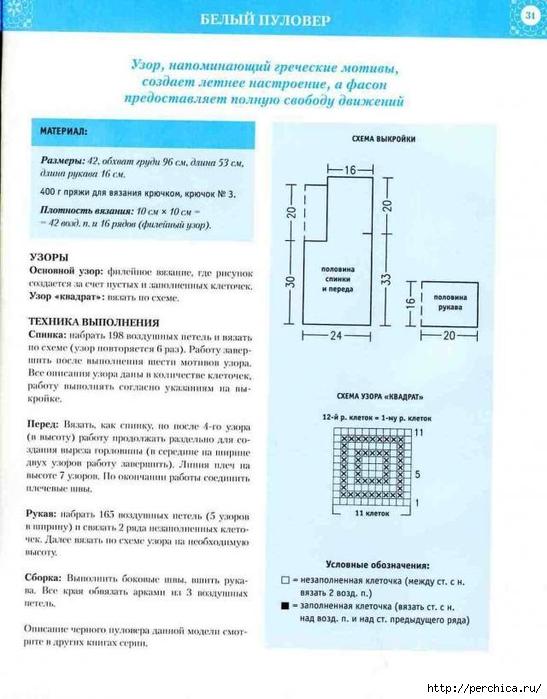 f12_3 схема (547x700, 218Kb)