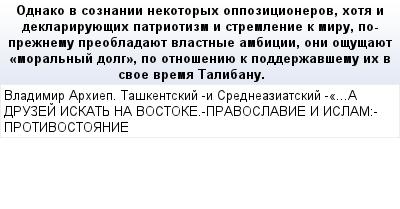 mail_57448554_Odnako-v-soznanii-nekotoryh-oppozicionerov-hota-i-deklariruuesih-patriotizm-i-stremlenie-k-miru-po-preznemu-preobladauet-vlastnye-ambicii-oni-osusauet-_moralnyj-dolg_-po-otnoseniue-k-po (400x209, 14Kb)