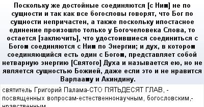 mail_57453453_Poskolku-ze-dostojnye-soedinauetsa-_s-Nim_-ne-po-susnosti-i-tak-kak-vse-bogoslovy-govorat-cto-Bog-po-susnosti-nepricasten-a-takze-poskolku-ipostasnoe-edinenie-proizoslo-tolko-u-Bogocelo (400x209, 23Kb)