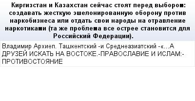 mail_57463922_Kirgizstan-i-Kazahstan-sejcas-stoat-pered-vyborom_-sozdavat-zestkuue-eselonirovannuue-oboronu-protiv-narkobiznesa-ili-otdat-svoi-narody-na-otravlenie-narkotikami-ta-ze-problema-vse-ostr (400x209, 14Kb)