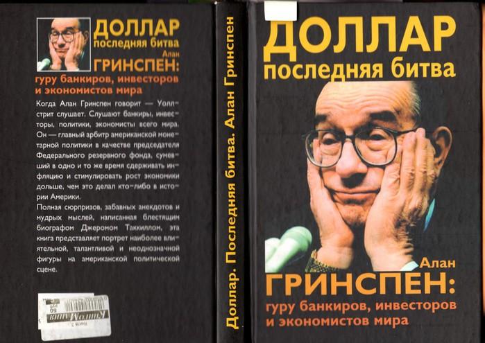 http://img1.liveinternet.ru/images/attach/c/10/112/297/112297039_Alan_Grinspen.jpg