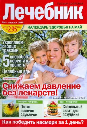 2920236_1398074214_lechebnik_04_2014 (366x532, 126Kb)