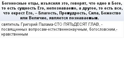 mail_57538268_Bogonosnye-otcy-izasnaa-eto-govorat-cto-odno-v-Boge-to-est-susnost-Ego-nepoznavaemo-a-drugoe-to-est-vse-cto-okrest-Ego---Blagost-Premudrost-Sila-Bozestvo-ili-Velicie-avlaetsa-poznavaemy (400x209, 11Kb)