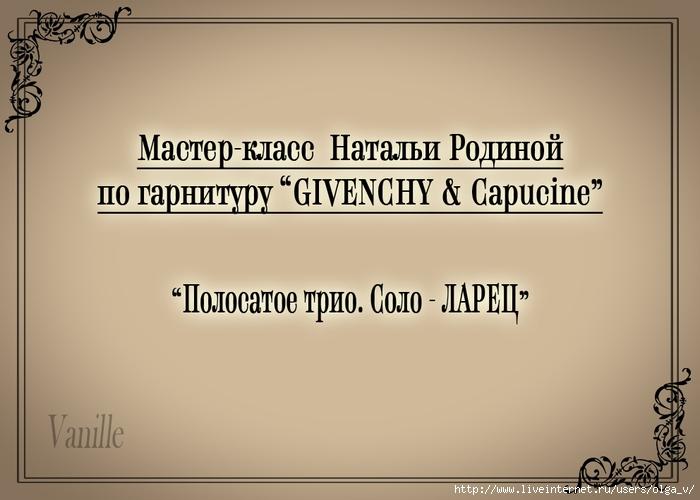 4964063_MKGivenchyLAREC (700x500, 150Kb)