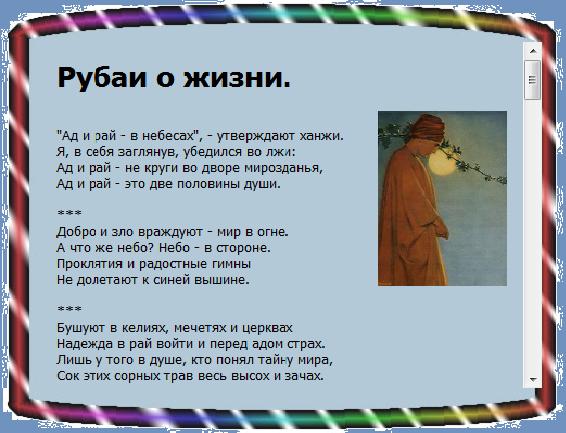 3925311_rybai_o_jizni (566x433, 160Kb)