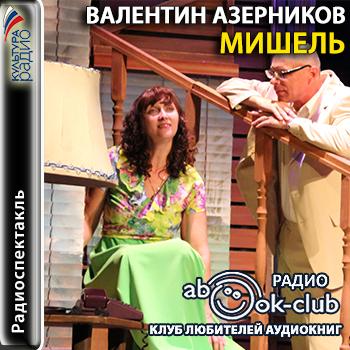 Azernikov_Valentin_-_Mishel_by_Spektakl (350x350, 184Kb)