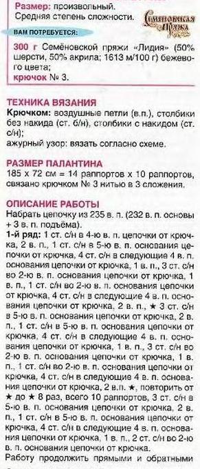 palan-beg1 (291x680, 203Kb)