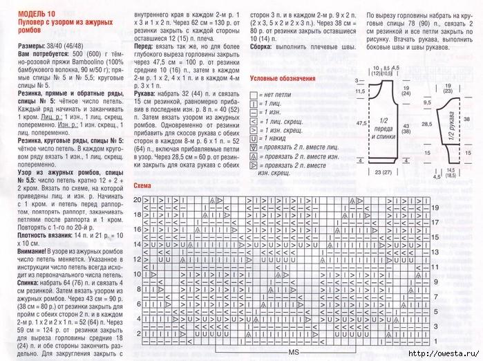 Image0021 (700x522, 388Kb)