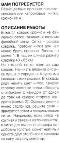 4121583_kovrikkruchkom1 (197x469, 51Kb)