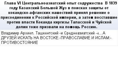 mail_57810789_Glava-VI---Centralnoaziatskij-opyt-sodruzestva------V-1839-godu-Kazahskij-Bolsoj-Zuz-v-poiskah-zasity-ot-kokandsko-afganskih-nasestvij-prinal-resenie-o-prisoedinenii-k-Rossijskoj-imperi (400x209, 17Kb)