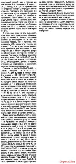 кардиган спицами (4) (325x700, 135Kb)