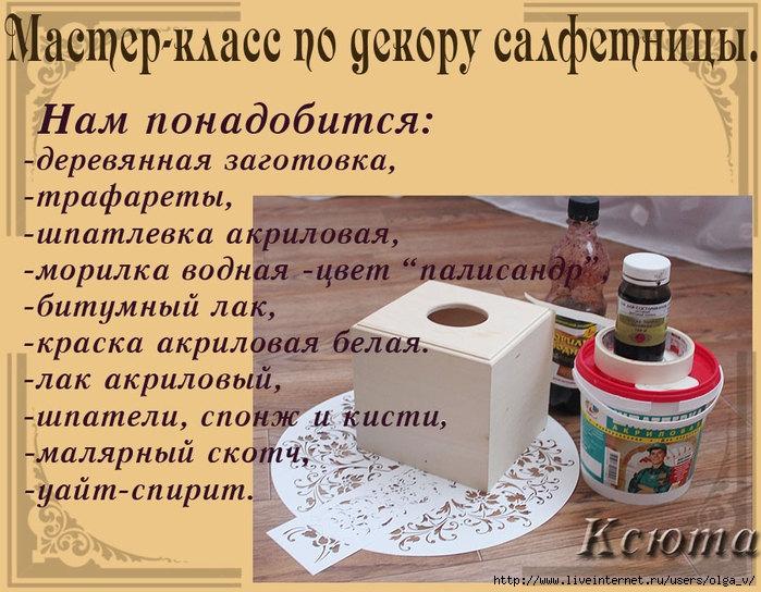 4964063_105483536_4964063_6_1__1_ (700x544, 279Kb)