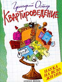 Grigorij_Oster__Kvartirovedenie._Nauka_na_vsyu_zhizn (200x263, 17Kb)