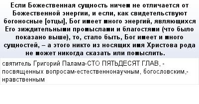 mail_57904959_Esli-Bozestvennaa-susnost-nicem-ne-otlicaetsa-ot-Bozestvennoj-energii-i-esli-kak-svidetelstvuuet-bogonosnye-_otcy_-Bog-imeet-mnogo-energij-avlauesihsa-Ego-zizditelnymi-promyslami-i-blag (400x209, 18Kb)