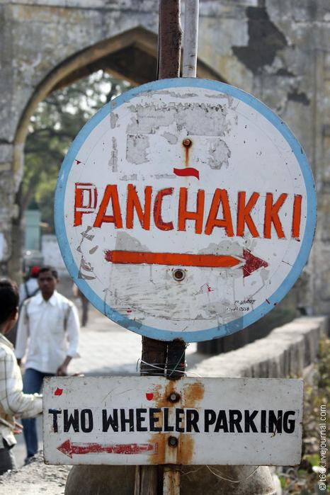Panchakki (1) (466x700, 407Kb)