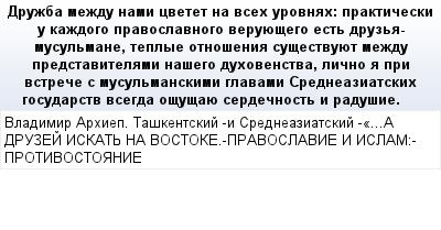 mail_57916107_Druzba-mezdu-nami-cvetet-na-vseh-urovnah_-prakticeski-u-kazdogo-pravoslavnogo-veruuesego-est-druza-musulmane-teplye-otnosenia-susestvuuet-mezdu-predstavitelami-nasego-duhovenstva-licno- (400x209, 17Kb)