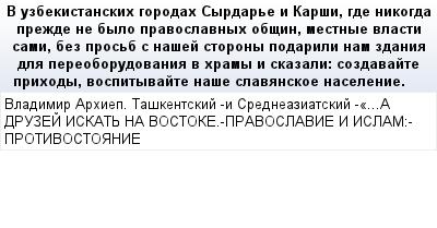 mail_57918857_V-uzbekistanskih-gorodah-Syrdare-i-Karsi-gde-nikogda-prezde-ne-bylo-pravoslavnyh-obsin-mestnye-vlasti-sami-bez-prosb-s-nasej-storony-podarili-nam-zdania-dla-pereoborudovania-v-hramy-i-s (400x209, 15Kb)