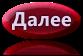 3085196_dalee_krasnie (83x56, 7Kb)