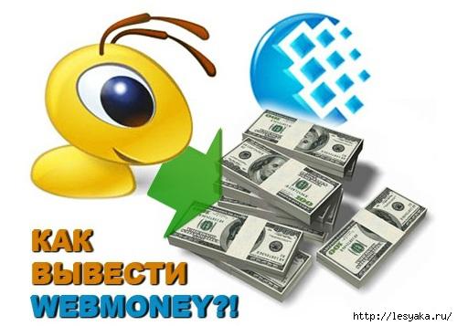 3925073_Vyvoddenegswebmoney_kaksnyatdengiswebmoney1 (500x357, 107Kb)