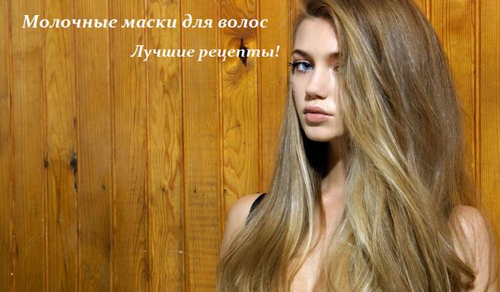 1450184759_Molochnuye_maski_dlya_volos (700x409, 463Kb)