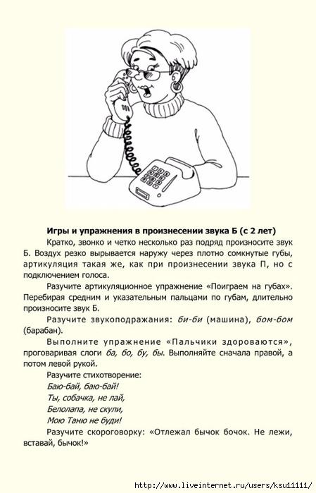 166 (449x700, 158Kb)