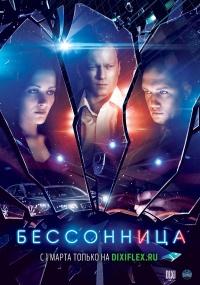 2757491_Bessonnitsa (200x285, 41Kb)