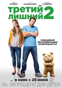2757491_Ted2 (200x285, 34Kb)