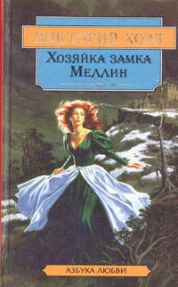 Viktoriya_Holt__Hozyajka_zamka_Mellin (200x322, 22Kb)