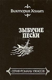 Viktoriya_Holt_—_Zybuchie_peski (200x311, 16Kb)