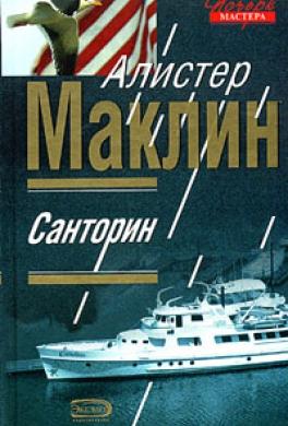 alister_maklin_santorin (264x390, 104Kb)