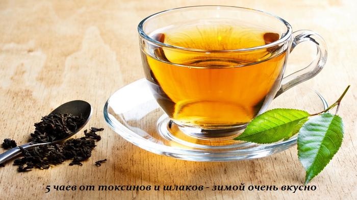 1450263240_5_chaev_ot_toksinov_i_shlakov__zimoy_ochen__vkusno (700x392, 453Kb)