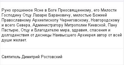 mail_96458966_Runo-orosennoe----Asne-v-Boge-Preosvasennomu-ego-Milosti-Gospodinu-Otcu-Lazarue-Baranovicu-milostue-Boziej-Pravoslavnomu-Arhiepiskopu-Cernigovskomu-Novgorodskomu-i-vsego-Severa-Administ (400x209, 9Kb)