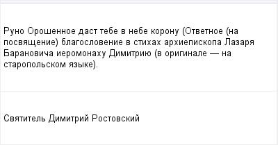 mail_96459227_Runo-Orosennoe-dast-tebe-v-nebe-koronu-Otvetnoe-na-posvasenie-blagoslovenie-v-stihah-arhiepiskopa-Lazara-Baranovica-ieromonahu-Dimitriue-v-originale----na-staropolskom-azyke. (400x209, 6Kb)