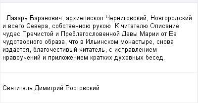 mail_96459244_Lazar-Baranovic-arhiepiskop-Cernigovskij-Novgorodskij-i-vsego-Severa-sobstvennoue-rukoue------K-citatelue---Opisanie-cudes-Precistoj-i-Preblagoslovennoj-Devy-Marii-ot-Ee-cudotvornogo-ob (400x209, 8Kb)