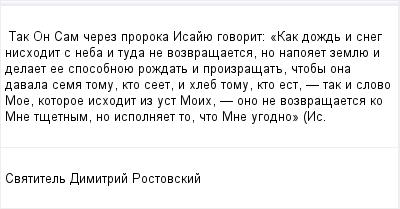 mail_96464143_Tak-On-Sam-cerez-proroka-Isajue-govorit_-_Kak-dozd-i-sneg-nishodit-s-neba-i-tuda-ne-vozvrasaetsa-no-napoaet-zemlue-i-delaet-ee-sposobnoue-rozdat-i-proizrasat-ctoby-ona-davala-sema-tomu- (400x209, 9Kb)