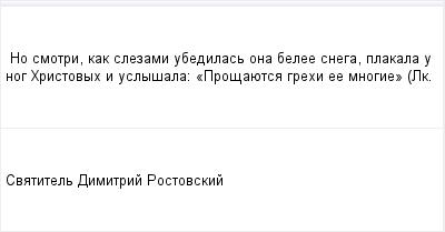 mail_96465795_No-smotri-kak-slezami-ubedilas-ona-belee-snega-plakala-u-nog-Hristovyh-i-uslysala_-_Prosauetsa-grehi-ee-mnogie_-Lk. (400x209, 5Kb)