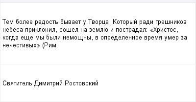 mail_96466795_Tem-bolee-radost-byvaet-u-Tvorca-Kotoryj-radi-gresnikov-nebesa-priklonil-sosel-na-zemlue-i-postradal_-_Hristos-kogda-ese-my-byli-nemosny-v-opredelennoe-vrema-umer-za-necestivyh_-Rim. (400x209, 6Kb)