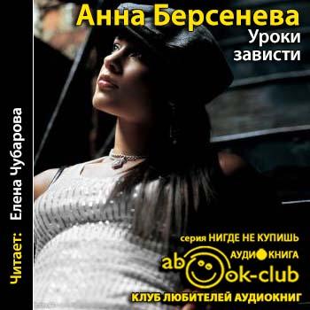 Berseneva_A_Uroki_zavisti_Chubarova_E (350x350, 55Kb)