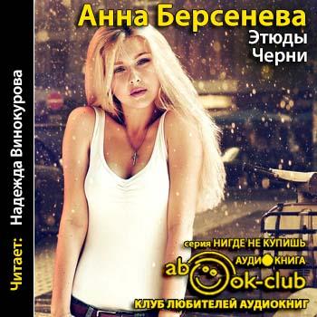 Berseneva_A_Etyudy_Cherni_Vinokurova_N (350x350, 70Kb)