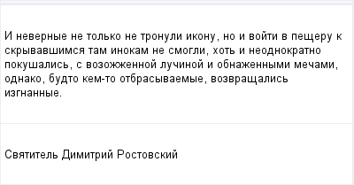 mail_96469377_I-nevernye-ne-tolko-ne-tronuli-ikonu-no-i-vojti-v-peseru-k-skryvavsimsa-tam-inokam-ne-smogli-hot-i-neodnokratno-pokusalis-s-vozozzennoj-lucinoj-i-obnazennymi-mecami-odnako-budto-kem-to- (400x209, 6Kb)