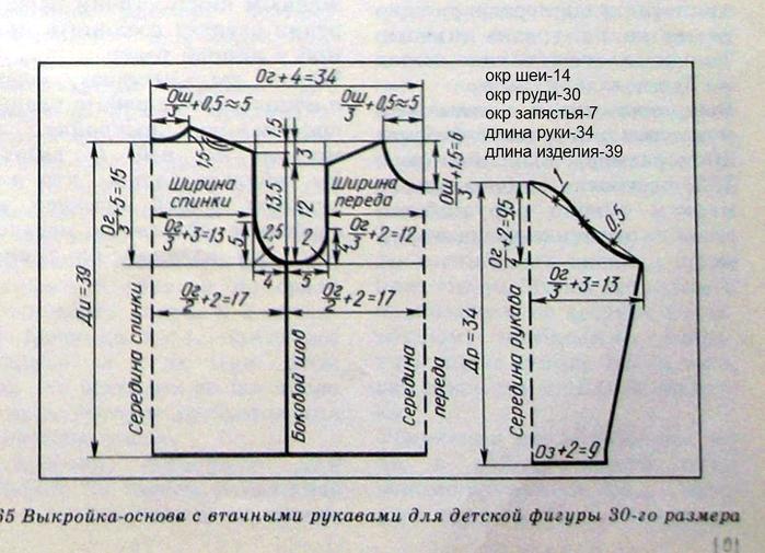 106858982_large_detskaya_vuykroyka (699x505, 551Kb)
