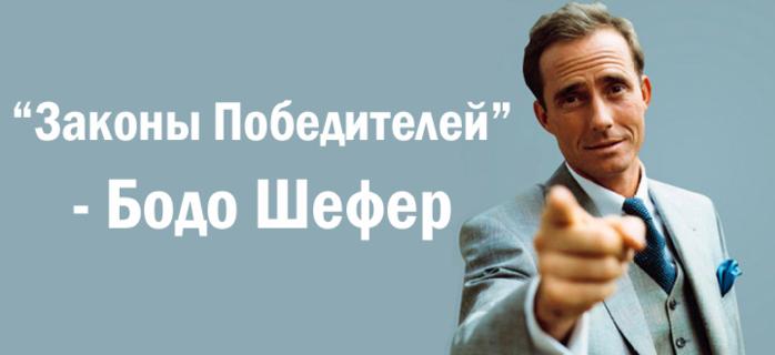 3185107_bodo_shefer (700x320, 149Kb)