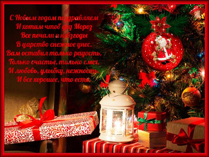 12 января Смс поздравления с наступившем новым годом любимой