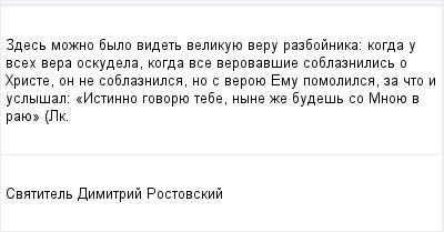 mail_96473819_Zdes-mozno-bylo-videt-velikuue-veru-razbojnika_-kogda-u-vseh-vera-oskudela-kogda-vse-verovavsie-soblaznilis-o-Hriste-on-ne-soblaznilsa-no-s-veroue-Emu-pomolilsa-za-cto-i-uslysal_-_Istin (400x209, 7Kb)