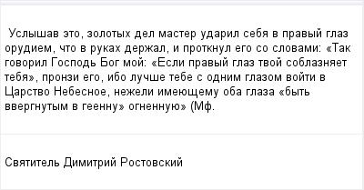mail_96473973_Uslysav-eto-zolotyh-del-master-udaril-seba-v-pravyj-glaz-orudiem-cto-v-rukah-derzal-i-protknul-ego-so-slovami_-_Tak-govoril-Gospod-Bog-moj_-_Esli-pravyj-glaz-tvoj-soblaznaet-teba_-pronz (400x209, 8Kb)