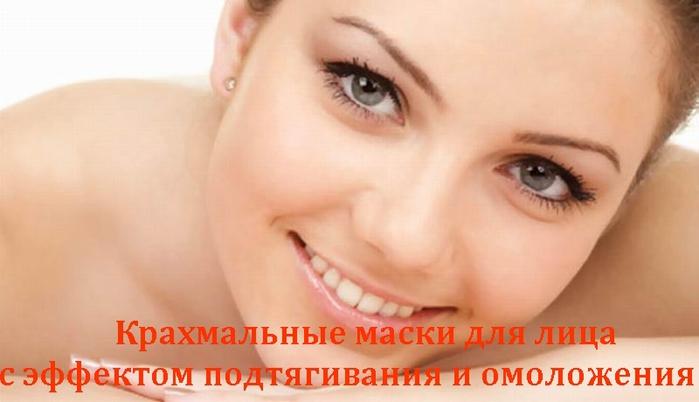 alt=Крахмальные маски для лица с эффектом подтягивания и омоложения/2835299__2_ (700x402, 145Kb)
