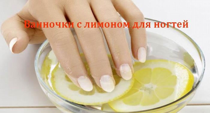2835299_Vannochki_s_limonom_dlya_nogtei (700x376, 149Kb)