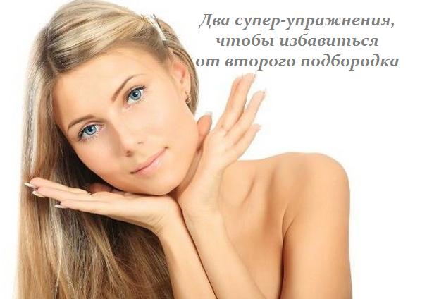 1450437316_Dva_superuprazhneniya_chtobuy_izbavit_sya_ot_vtorogo_podborodka (606x424, 271Kb)