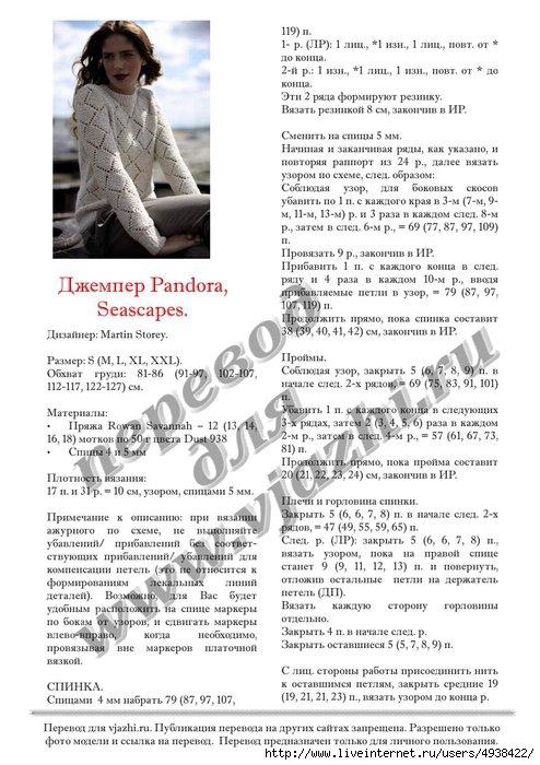 пандора4 (494x700, 217Kb)