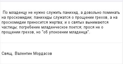 mail_96492884_Po-mladencu-ne-nuzno-sluzit-panihid-a-dovolno-pominat-na-proskomidii_-panihidy-sluzatsa-o-prosenii-grehov-a-na-proskomidii-prinositsa-zertva_-i-o-svatyh-vynimauetsa-casticy_-pogrebenie- (400x209, 6Kb)